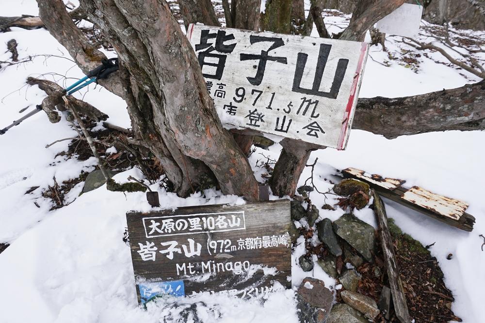 【京都府最高峰】皆子山登山に行ってきました。2020初登山